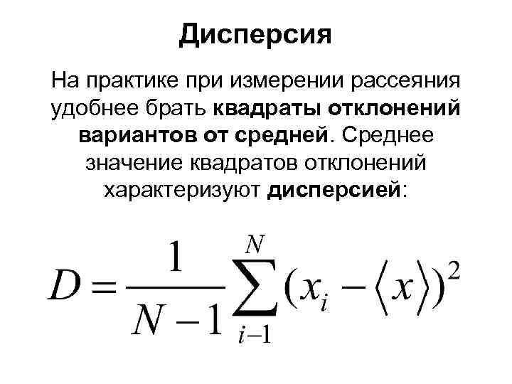 Дисперсия На практике при измерении рассеяния удобнее брать квадраты отклонений вариантов от средней. Среднее