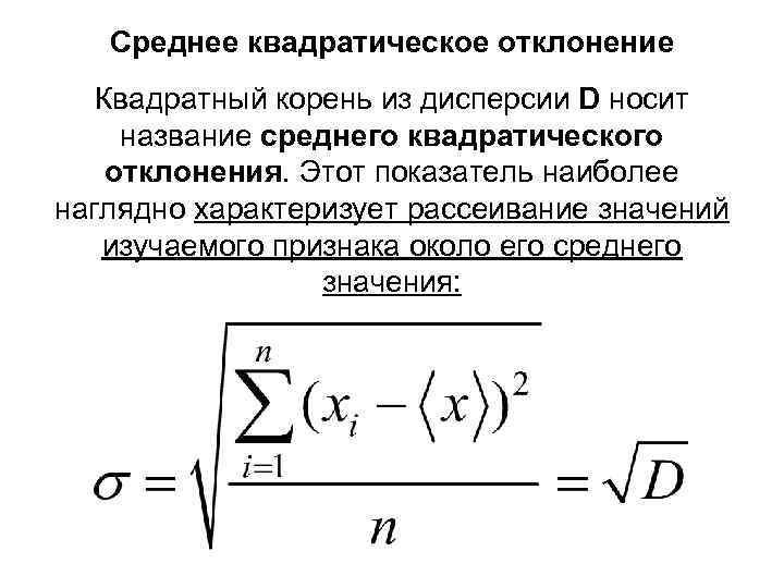 Среднее квадратическое отклонение Квадратный корень из дисперсии D носит название среднего квадратического отклонения. Этот
