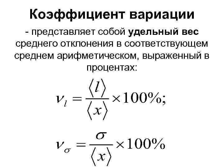 Коэффициент вариации - представляет собой удельный вес среднего отклонения в соответствующем среднем арифметическом, выраженный
