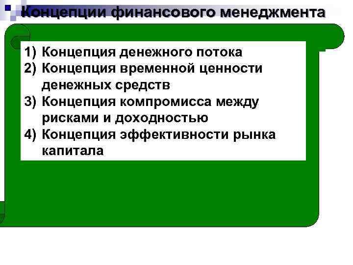 Концепции финансового менеджмента 1) Концепция денежного потока 2) Концепция временной ценности денежных средств 3)