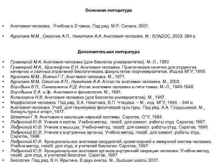 Основная литература • Анатомия человека. Учебник в 2 томах. Под ред. М. Р. Сапина.