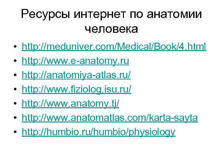 Ресурсы интернет по анатомии человека • • http: //meduniver. com/Medical/Book/4. html http: //www. e-anatomy.
