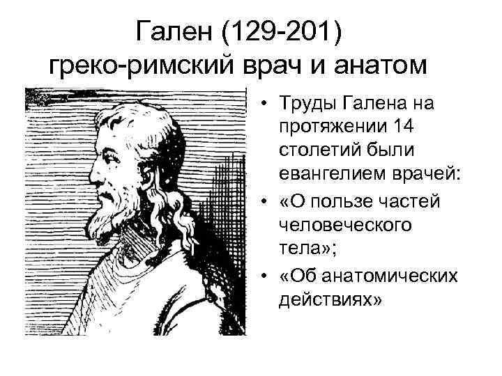 Гален (129 -201) греко-римский врач и анатом • Труды Галена на протяжении 14 столетий
