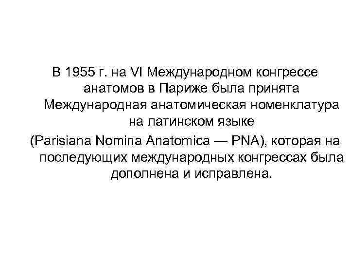 В 1955 г. на VI Международном конгрессе анатомов в Париже была принята Международная анатомическая