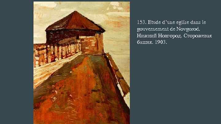 153. Etude d'une eglise dans le gouvernement de Novgorod. Нижний Новгород. Сторожевая башня. 1903.