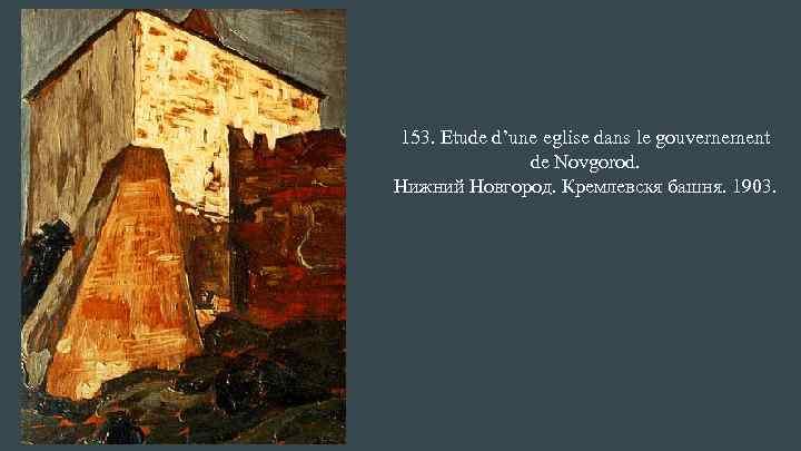 153. Etude d'une eglise dans le gouvernement de Novgorod. Нижний Новгород. Кремлевскя башня. 1903.