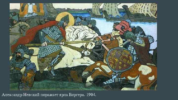 Александр Невский поражает ярла Биргера. 1904.