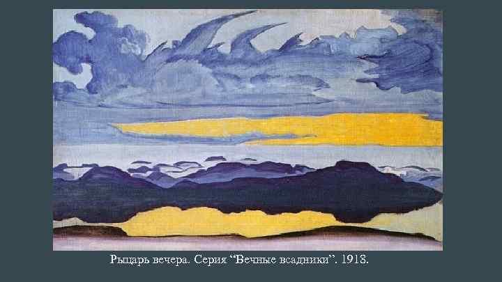 """Рыцарь вечера. Серия """"Вечные всадники"""". 1918."""
