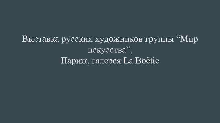 """Выставка русских художников группы """"Мир искусства"""", Париж, галерея La Boёtie"""