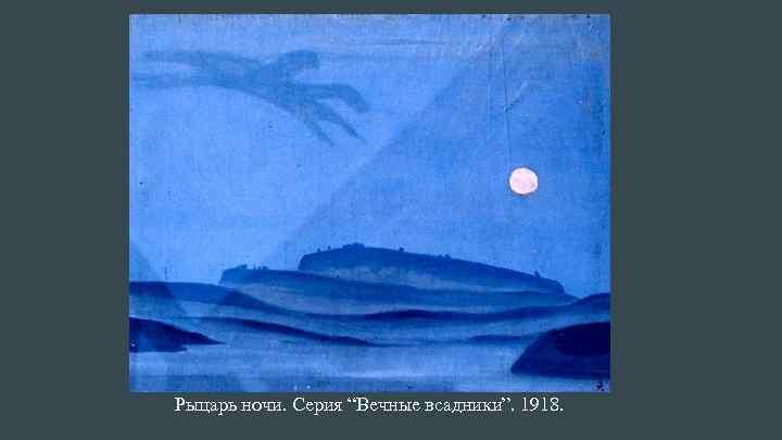 """Рыцарь ночи. Серия """"Вечные всадники"""". 1918."""