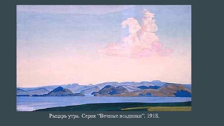 """Рыцарь утра. Серия """"Вечные всадники"""". 1918."""