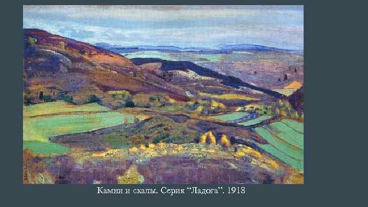 """Камни и скалы. Серия """"Ладога"""". 1918"""