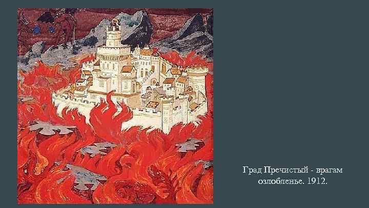 Град Пречистый - врагам озлобленье. 1912.