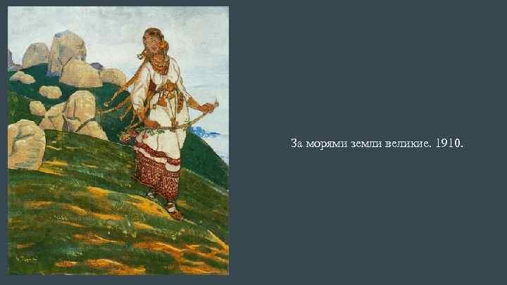 За морями земли великие. 1910.