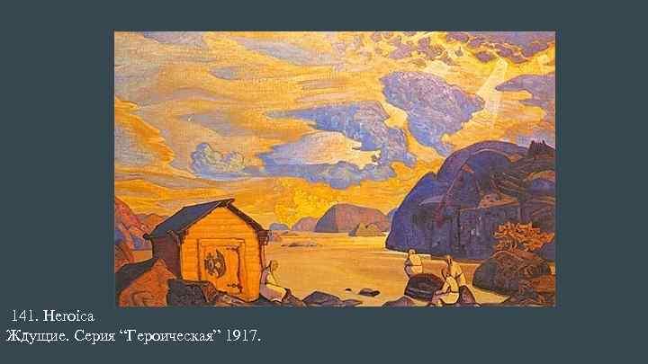 """141. Heroica Ждущие. Серия """"Героическая"""" 1917."""