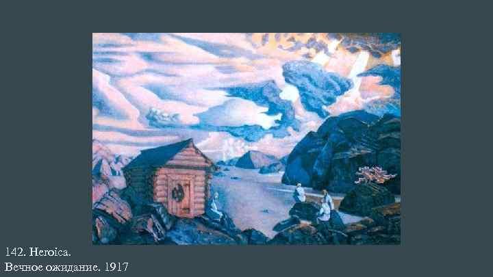 142. Heroica. Вечное ожидание. 1917