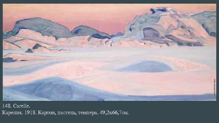148. Carelie. Карелия. 1918. Картон, пастель, темпера. 49, 2 х66, 7 см.