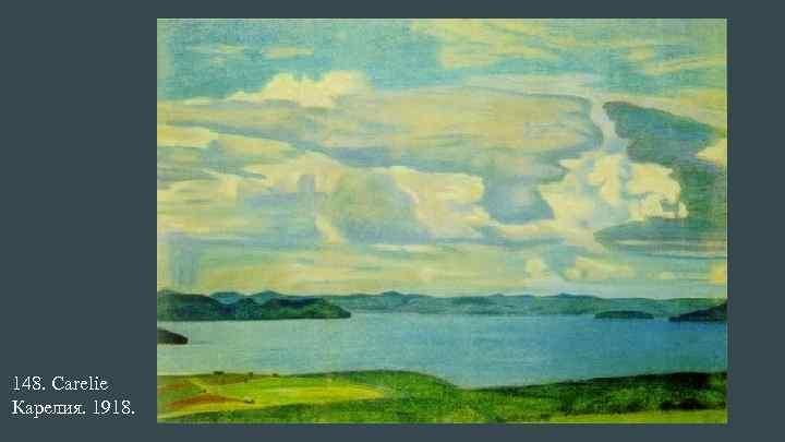 148. Carelie Карелия. 1918.