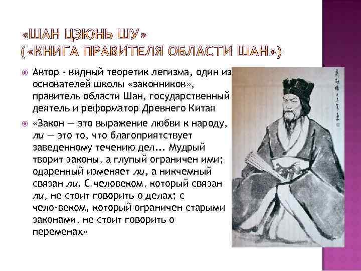 Автор - видный теоретик легизма, один из основателей школы «законников» , правитель области