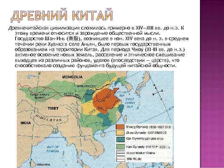 Древнекитайская цивилизация сложилась примерно в XIV—XIII вв. до н. э. К этому времени относится