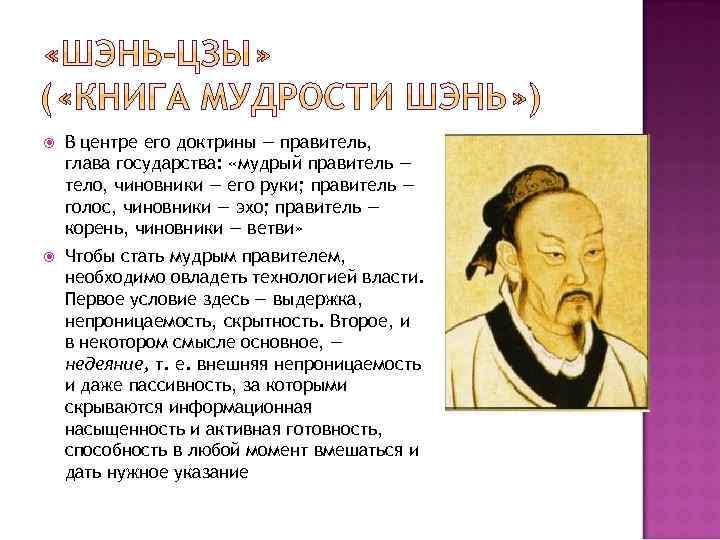 В центре его доктрины — правитель, глава государства: «мудрый правитель — тело, чиновники