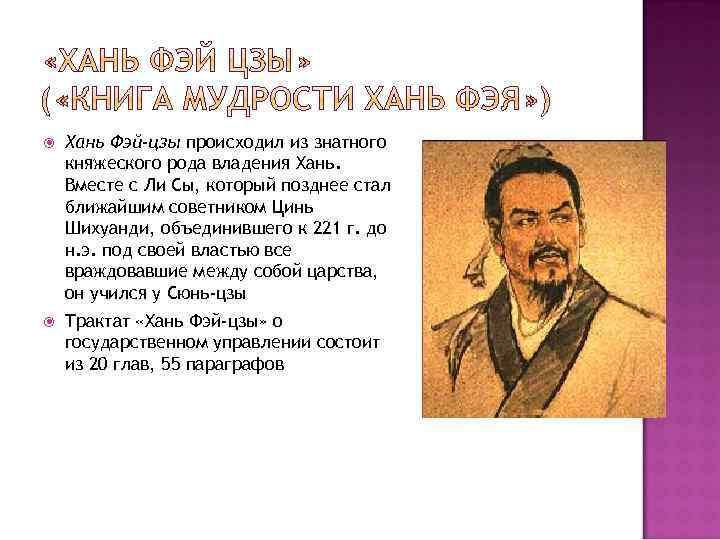 Хань Фэй-цзы происходил из знатного княжеского рода владения Хань. Вместе с Ли Сы,