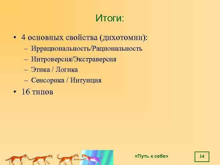 Итоги: • 4 основных свойства (дихотомии): – – Иррациональность/Рациональность Интроверсия/Экстраверсия Этика / Логика Сенсорика
