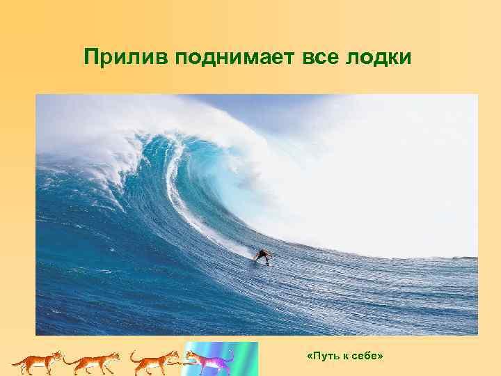 Прилив поднимает все лодки 15. 10. 2011 г. «Путь к себе»