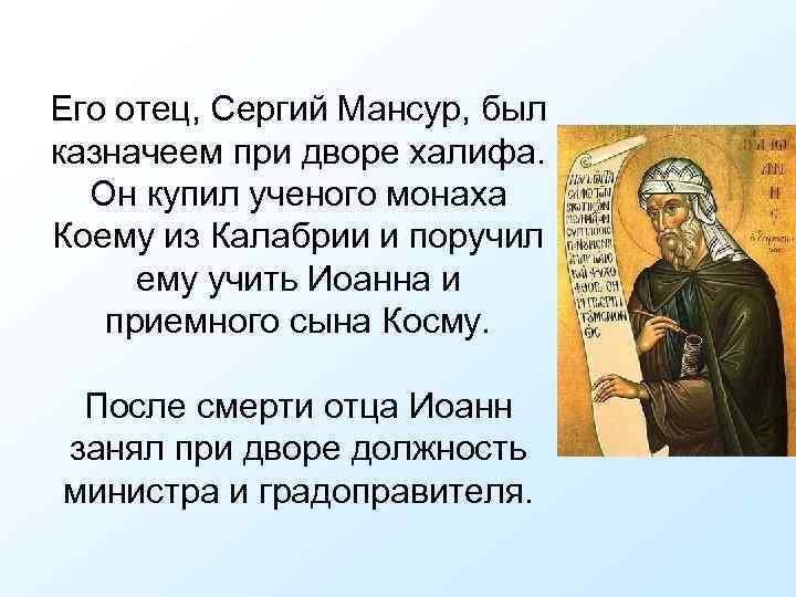 Его отец, Сергий Мансур, был казначеем при дворе халифа. Он купил ученого монаха Коему
