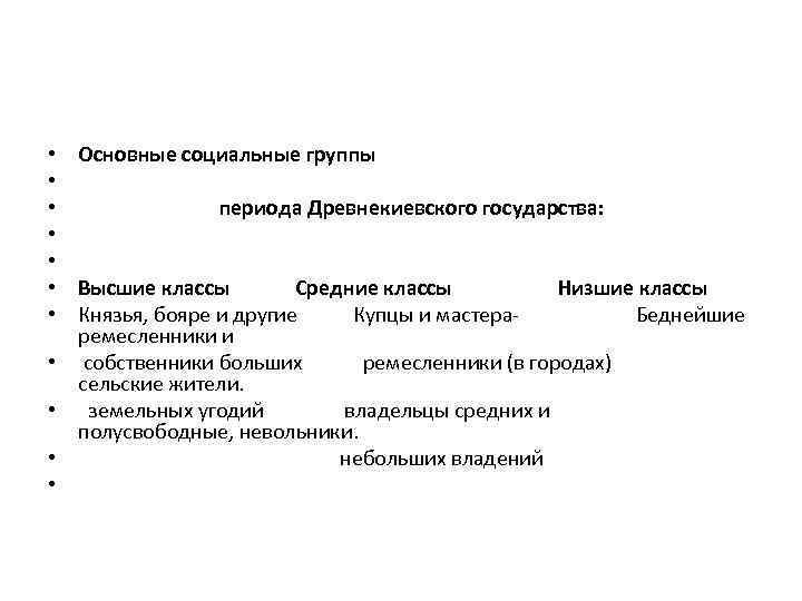 • • • Основные социальные группы периода Древнекиевского государства: Высшие классы Средние классы