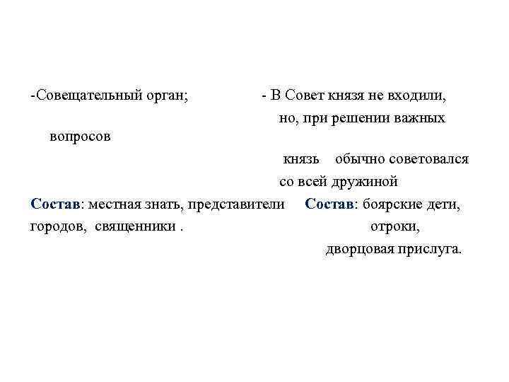 -Совещательный орган; - В Совет князя не входили, но, при решении важных вопросов князь
