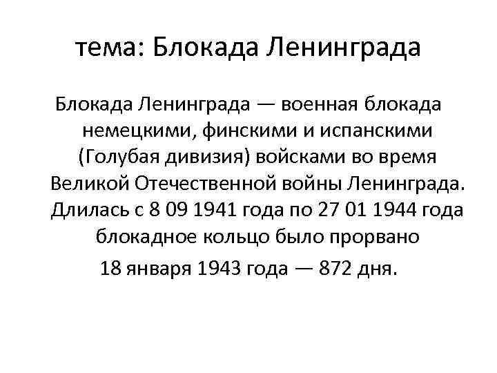 тема: Блокада Ленинграда — военная блокада немецкими, финскими и испанскими (Голубая дивизия) войсками во