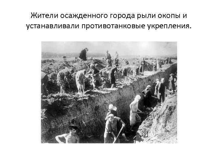 Жители осажденного города рыли окопы и устанавливали противотанковые укрепления.