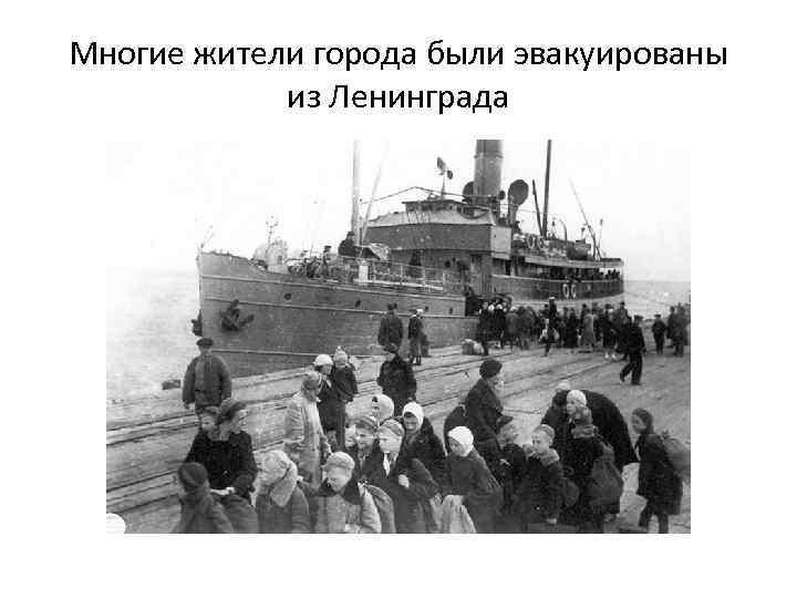 Многие жители города были эвакуированы из Ленинграда