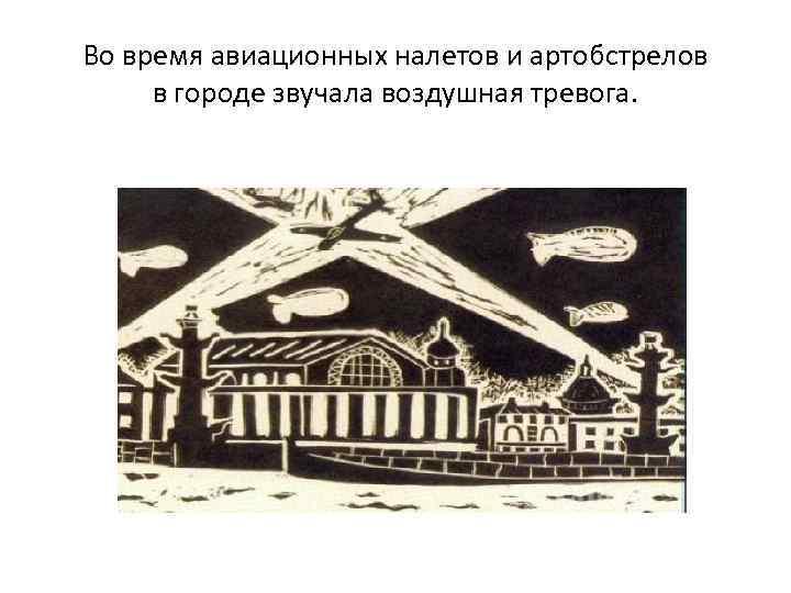 Во время авиационных налетов и артобстрелов в городе звучала воздушная тревога.