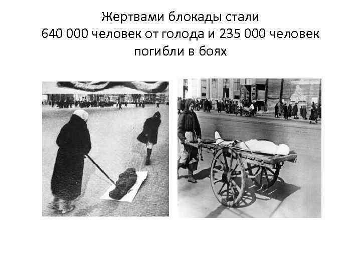 Жертвами блокады стали 640 000 человек от голода и 235 000 человек погибли в