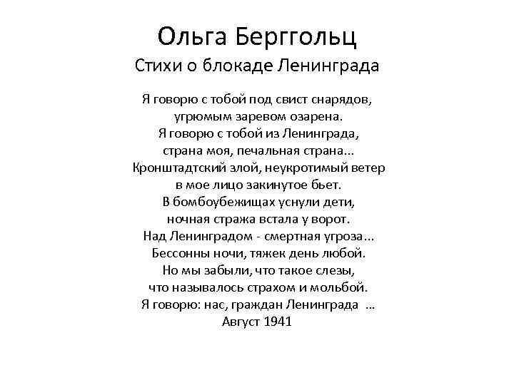 Ольга Берггольц Стихи о блокаде Ленинграда Я говорю с тобой под свист снарядов, угрюмым