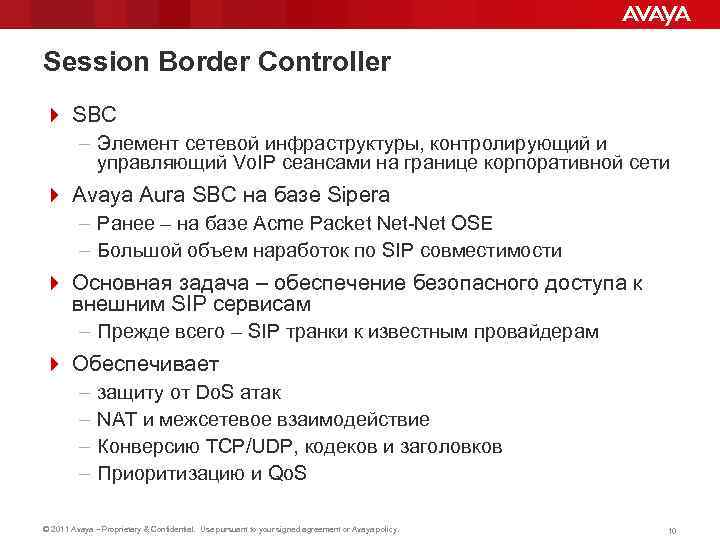 Session Border Controller 4 SBC – Элемент сетевой инфраструктуры, контролирующий и управляющий Vo. IP