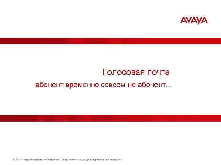 Голосовая почта абонент временно совсем не абонент. . . © 2011 Avaya – Proprietary