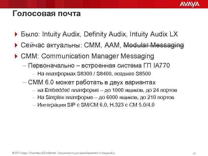 Голосовая почта 4 Было: Intuity Audix, Definity Audix, Intuity Audix LX 4 Сейчас актуальны: