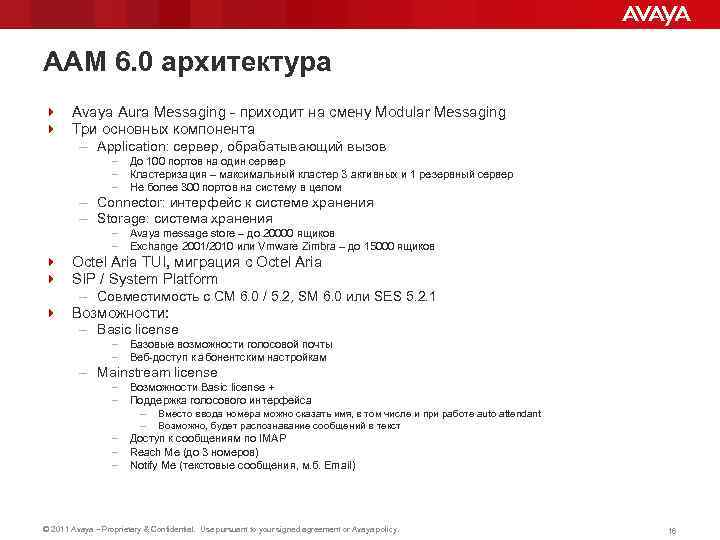 AAM 6. 0 архитектура 4 Avaya Aura Messaging - приходит на смену Modular Messaging