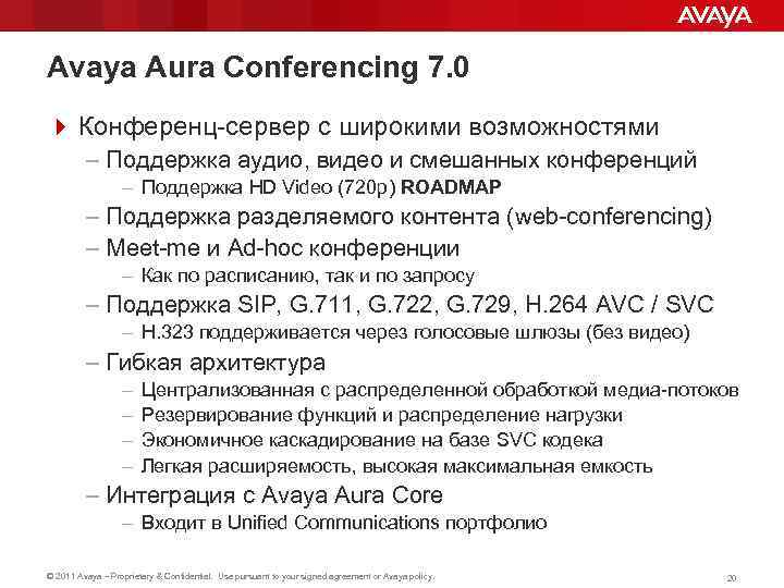 Avaya Aura Conferencing 7. 0 4 Конференц-сервер с широкими возможностями – Поддержка аудио, видео