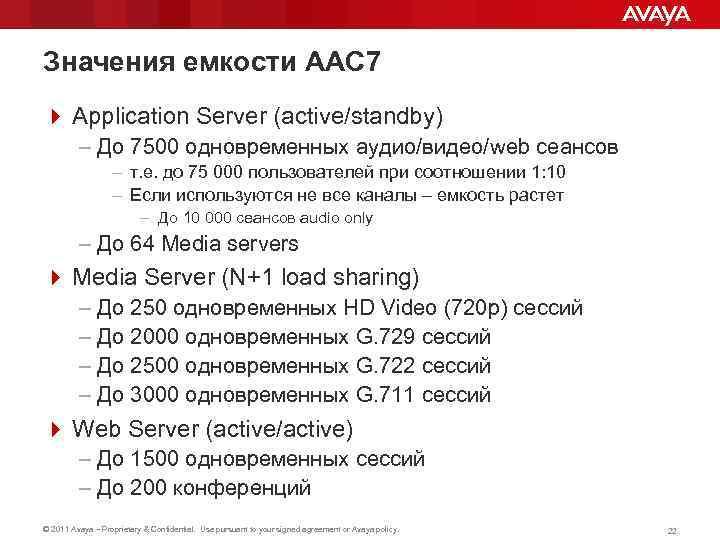 Значения емкости AAC 7 4 Application Server (active/standby) – До 7500 одновременных аудио/видео/web сеансов