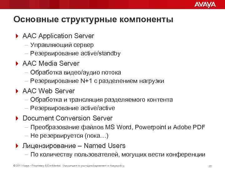 Основные структурные компоненты 4 AAC Application Server – Управляющий сервер – Резервирование active/standby 4