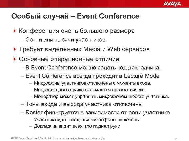 Особый случай – Event Conference 4 Конференция очень большого размера – Сотни или тысячи