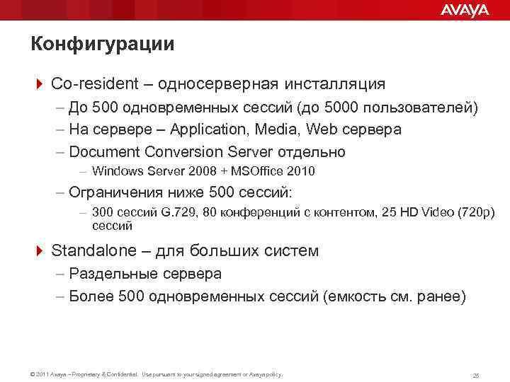 Конфигурации 4 Co-resident – односерверная инсталляция – До 500 одновременных сессий (до 5000 пользователей)