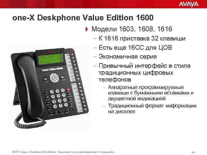one-X Deskphone Value Edition 1600 4 Модели 1603, 1608, 1616 – К 1616 приставка