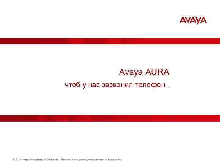 Avaya AURA чтоб у нас зазвонил телефон. . . © 2011 Avaya – Proprietary