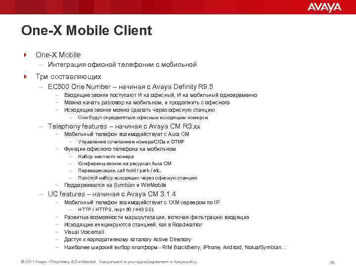 One-X Mobile Client 4 One-X Mobile – Интеграция офисной телефонии с мобильной 4 Три