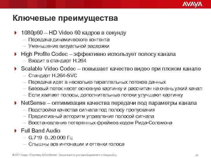 Ключевые преимущества 4 1080 p 60 – HD Video 60 кадров в секунду –